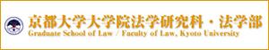 京都大学大学院法学研究科・法学部