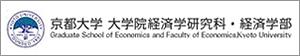 京都大学大学院経済学科・経済学部