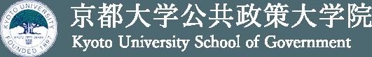 京都大学公共政策大学院ロゴ