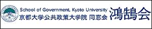 京都大学公共政策大学院 同窓会